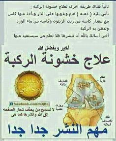 .علاج خشونة الركبة