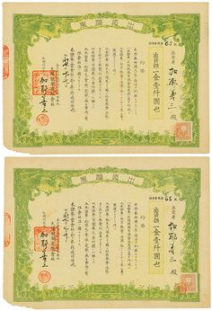 #China  Lot with 3 Chinese Share Certificates, #11, #65, #68, 19 x 25.7 cm, green, black, red, lower left corner with damage, superb, text entirely in Chinese.