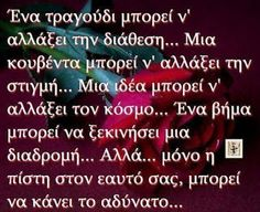 Words Quotes, Sayings, Special Words, Greek Quotes, Fix You, Life Motivation, True Words, Food For Thought, Favorite Quotes
