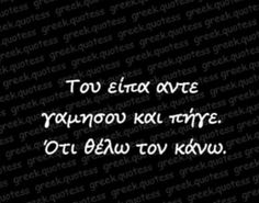 Funny Greek, How To Be Likeable, Greek Quotes, Laugh Out Loud, Funny Quotes, Jokes, Lol, Funny Stuff, Funny Phrases