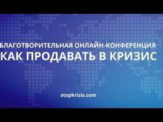"""""""Как продавать в кризис"""", конференция. День 10 , Светлана Груздева. Глав..."""