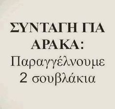 Greek Words, Greek Quotes, Lol, Funny Quotes, Humor, Housekeeping, Laughing, Weird, Memes