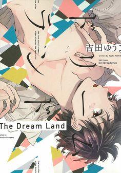 ドリームランド (H&C Comics ihr HertZシリーズ)   吉田 ゆうこ   本   Amazon.co.jp