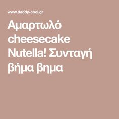 Aμαρτωλό cheesecake Nutella! Συνταγή βήμα βημα Nutella, Cheesecake, Cheese Cakes, Cheesecakes