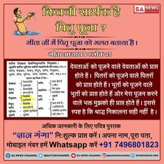 Abandoning scripture that is arbitrary Practices neither get happiness nor attainment, all the hypocrisy that we are adopting is worshiped. Watch Sadhana channel from PM Hindu Quotes, Spiritual Quotes, Hindu Worship, Geeta Quotes, Sa News, Heart Touching Lines, Allah God, Life Changing Books, Spiritual Teachers