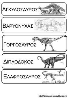 Η αλφαβήτα των δειμοσαυρων Kids Fun, Cool Kids, Dinosaurs, Greek, School, Party, Movie Posters, Image, Film Poster