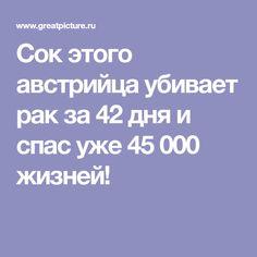 Сок этого австрийца убивает рак за 42 дня и спас уже 45 000 жизней!