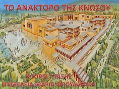 The long Neolithic presence on the island gives way to the wonders of the Minoan. The name is bestowed upon them by modern scholars with reference to the mythical King Minos, ruler of the kingdom and palace of Knossos Heraklion, Cadiz, Minoan Art, The Minotaur, Mycenaean, Ancient Near East, Greek History, Art History, Le Palais