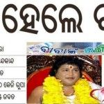 Sarathi Baba finally Arrested Announcement Few Minutes