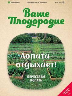 Технология Природного ЗемлеДелия «ленивого умника» в сибирской ссылке