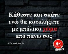 Funny Greek Quotes, Funny Quotes, Stupid Funny Memes, Laugh Out Loud, Sarcasm, Life Is Good, Me Quotes, Thoughts, Humor