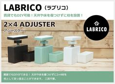 女性や家族が楽しめる「安全で手軽なDIYパーツ」。LABRICO(ラブリコ) 【2×4アジャスター】 Shop Plans, Woodworking Shop, Industrial Design, Repurposed, Diy And Crafts, Shelves, Cabinet, Interior, Japanese House