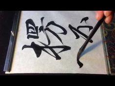 Chinese calligraphy, Standard kaishu style - YouTube