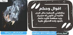 اقوال وحكم الامام الشافعي Sayings, Lyrics, Quotations, Idioms, Qoutes