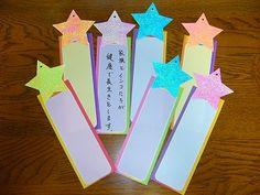 イメージ 5 Tanabata Festival, Star Festival, My Christmas List, Child Day, Pencil Art, Origami, Paper Crafts, Japanese, Activities