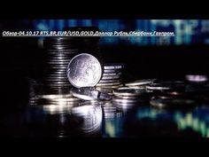 Обзор-04.10.17 RTS,BR,EUR/USD,GOLD,Доллар Рубль,Сбербанк,Газпром.