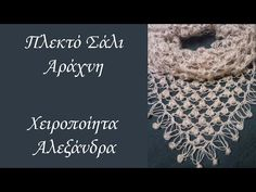 Πλεκτό Σάλι Αράχνη με Καρδούλες! | DIY - YouTube Knitting Videos, Crochet Videos, Crochet Boarders, Crochet Patterns, Crochet Shawl, Knit Crochet, Pattern Books, Crochet Clothes, Crochet Projects