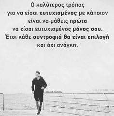 """891 """"Μου αρέσει!"""", 2 σχόλια - quotes_and_more (@quotes_and_more_09) στο Instagram: """"#quotes_greek#greekquotes#logia#σοφαλογια#instagram#instaphoto#instagood#greek#greekpost#ελληνικα#stixakia"""""""
