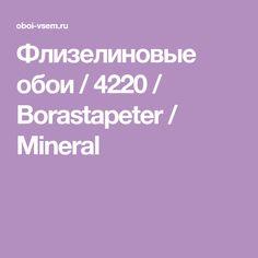 Флизелиновые обои / 4220 / Borastapeter / Mineral