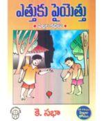 Title: Eththuku Paieththu  Author: K. Sabha