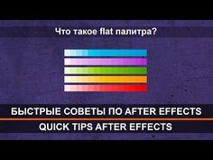 Что такое flat палитра? Быстрые советы по Adobe After Effects - YouTube