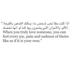 Image about love in Arabic by Anna.S on We Heart It Arabisch lernen MSA (Fabienne) ? Arabic English Quotes, Islamic Love Quotes, Muslim Quotes, Islamic Inspirational Quotes, Religious Quotes, Nizar Qabbani Quotes, Book Quotes, Me Quotes, Qoutes