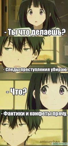 [To be continued] Russian Anime, Manga Anime, Anime Art, Anime Mems, Funny Memes, Jokes, Hyouka, Romance, Art Memes