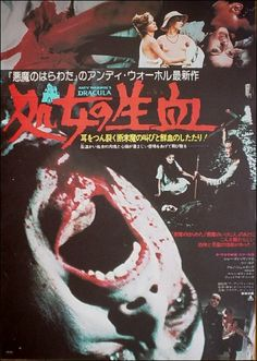 Blood for Dracula, 1974 - Japanese poster