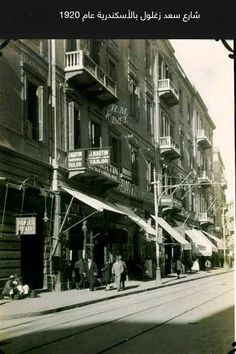 Old Pictures, Old Photos, Alexandria Egypt, Old Egypt, Mirror Image, Middle East, Egyptian, Architecture Design, Street View