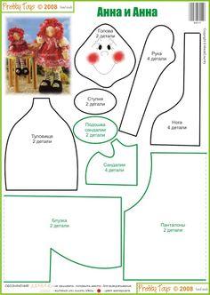 выкройки кукол - lkraw3 - Álbuns da web do Picasa