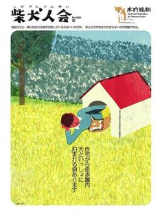 Tatsuro Kiuchi : No.008 Dog friendly hotel / Found a hotel where you can bring your dog with you to stay.