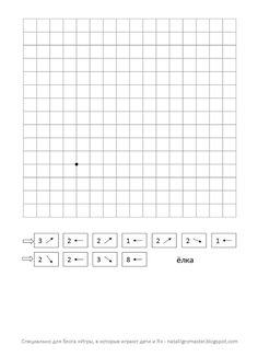 Здравствуйте-здравствуйте!   Сегодня хочу поделиться с вами графическими диктантами, которые я сверстала для занятий со своими дошколя...