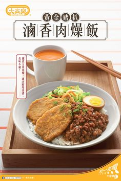 Cafe De Coral Soy-stewed Minced Pork w/ Rice - Deep Fried Pork Chop & Soy-stewed Minced Pork w/ Rice