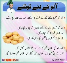 Cooking tip Health And Beauty Tips, Health Tips, Cooking Recipes In Urdu, Health And Fitness Expo, Islamic Love Quotes, Baking Tips, Kitchen Recipes, Health Remedies, I Love Food