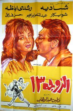 1962 أفيشات أفلام شادية Shadia Movie (Film) Posters