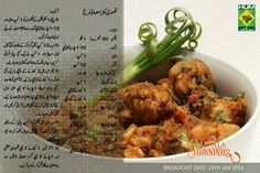 Masala Mornings with Shireen Anwer: Kasori khara masala murgh