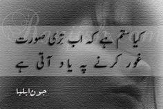 jon elia sad poetry pics in urdu Poetry Text, Poetry Pic, Sufi Poetry, Poetry Quotes In Urdu, Best Urdu Poetry Images, Urdu Quotes, Poetry Online, John Elia Poetry, Jaun Elia