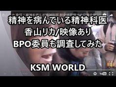 【KSM】精神を病んでいる精神科医 香山リカ 映像あり BPO委員も調査してみた