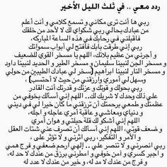 Tweets de Media par يعقوبي محمد YMohamed (@abdelmalekyako1) | Twitter Islamic Inspirational Quotes, Islamic Love Quotes, Religious Quotes, Arabic Quotes, Islam Beliefs, Duaa Islam, Islam Hadith, Islam Religion, Islam Quran