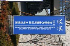 2018평창동계올림픽대회 조직위원회