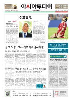 아시아투데이 ASIATODAY 1면. 20140620 (금)
