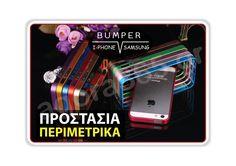 Θήκη κινητού τύπου bumber για iPhone / Samsung Samsung, Iphone