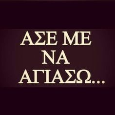 Δεν με αφήνεις... Favorite Quotes, Best Quotes, Funny Quotes, Words Quotes, Sayings, Mind Games, Special Quotes, Greek Quotes, In My Feelings