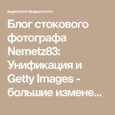 Блог стокового фотографа Nemetz83: Унификация и Getty Images - большие изменения для авторов