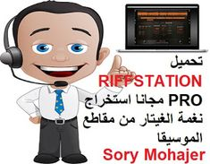 تحميل RIFFSTATION PRO مجانا استخراج نغمة الغيتار من مقاطع الموسيقا