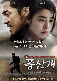 Poongsan - 풍산개 (Poong-san-gae) #KoreanMovie