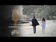 คู่ชีวิต - COCKTAIL「Official MV (English subs)」 - YouTube