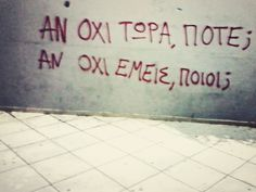 #greek quotes Words Quotes, Me Quotes, Motivational Quotes, Funny Quotes, Inspirational Quotes, Sayings, Graffiti Quotes, Street Quotes, Greek Words