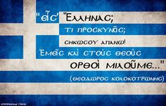Εθνική επέτειος 25η Μαρτίου 1821 Greek Flag, Greek Warrior, Greek History, Greek Culture, My Ancestors, In Ancient Times, Greek Quotes, Athens, Wise Words