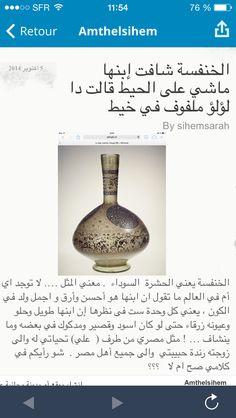 التراث العربي#العادات والتقاليد#المحبة#مصر
